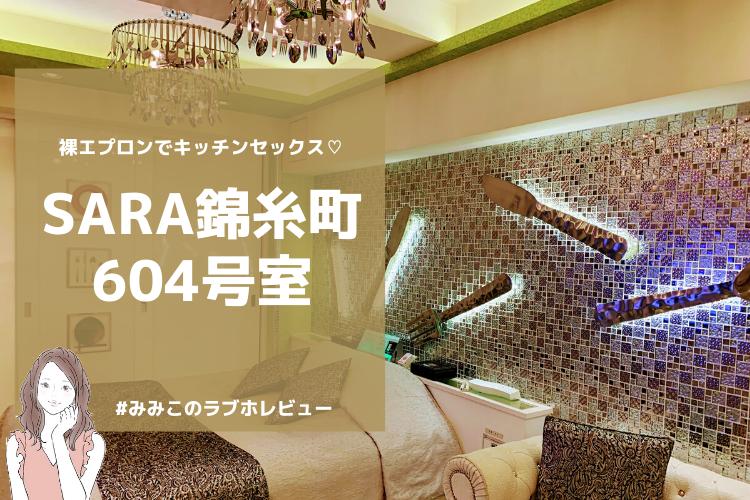 裸エプロンでキッチンセックス♡ 『SARA錦糸町』へ行ってきた!