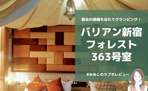 『バリアン新宿フォレスト』は都会の喧騒を忘れてグランピングを満喫できるホテルでした!