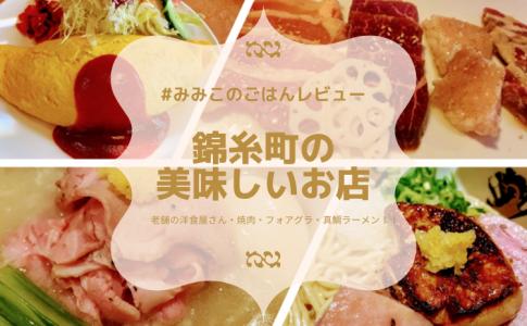 【錦糸町ごはん】デートで行きたい美味しいランチ!