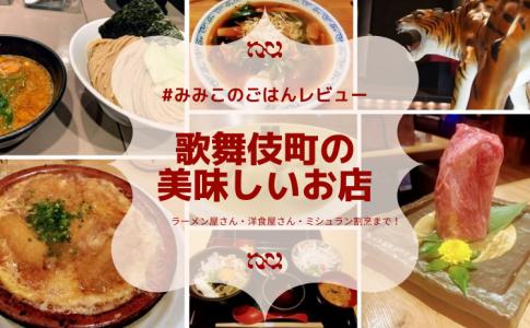 【新宿ごはん】デートで行きたい歌舞伎町の美味しいお店7軒!