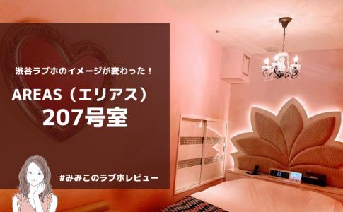 渋谷『AREAS(エリアス)』207号室はシンプル可愛いラブホでした!