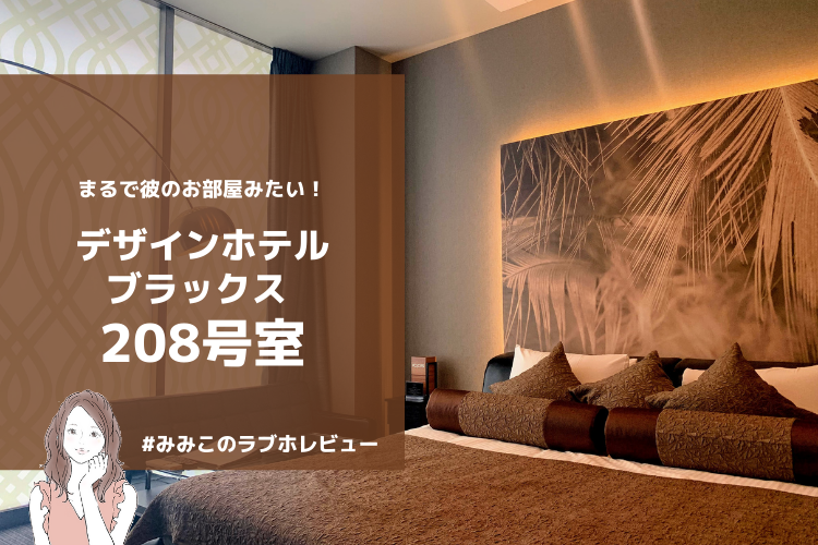 まるで彼のお部屋みたい!八王子デザインホテルブラックス208号室