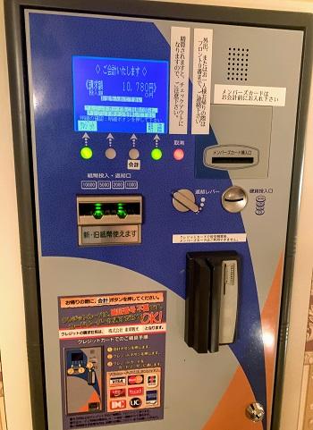 目黒エンペラー405号室の自動精算機
