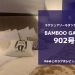錦糸町『BANBOOGARDEN(バンブーガーデン)』902号室はラグジュアリーモダンの大人ラブホでした!