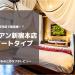 系列店で最高峰!?『バリアン新宿本店』はやっぱり大満足のホテルでした。